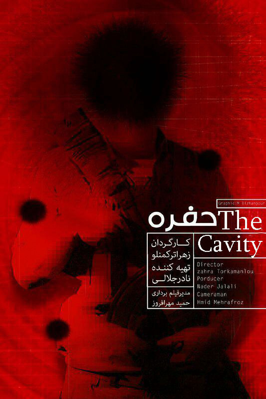 thecavity
